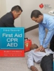 Atlanta area Heartsaver First Aid CPR training